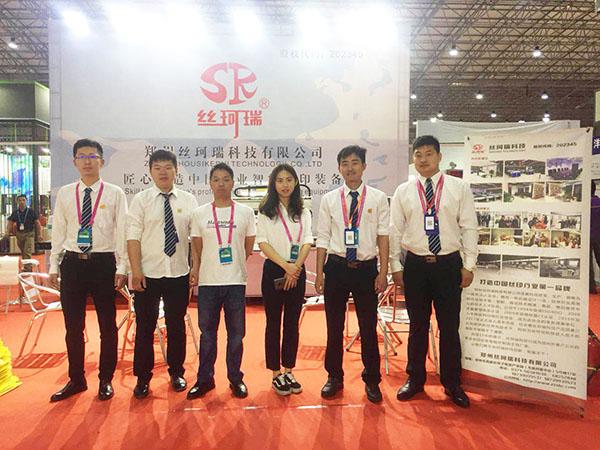 丝珂瑞亮相第四届中国(广东)国际印刷展